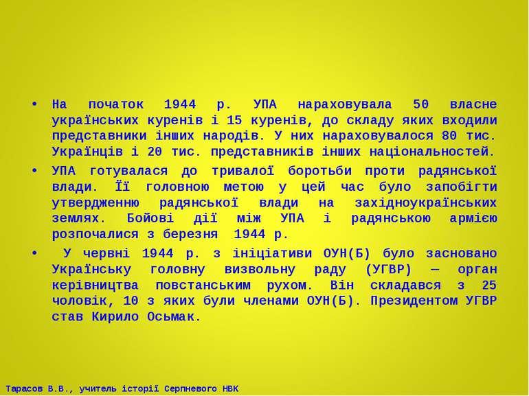 На початок 1944 р. УПА нараховувала 50 власне українських куренів і 15 курені...