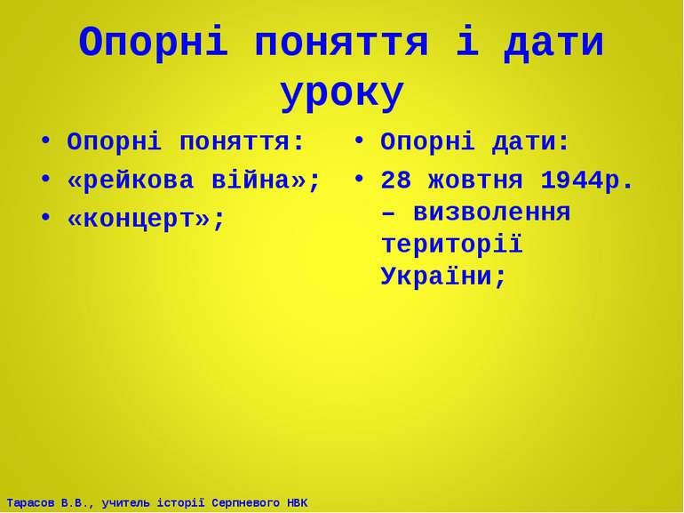 Опорні поняття і дати уроку Опорні поняття: «рейкова війна»; «концерт»; Опорн...