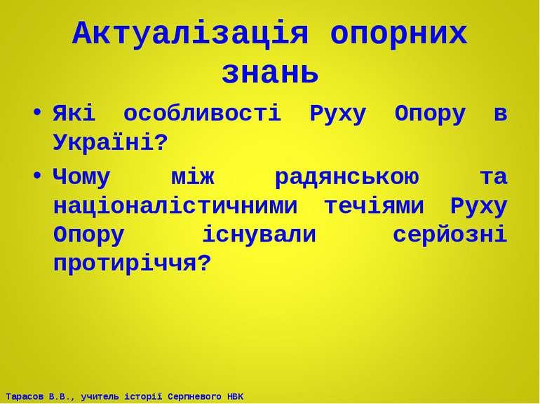 Актуалізація опорних знань Які особливості Руху Опору в Україні? Чому між рад...
