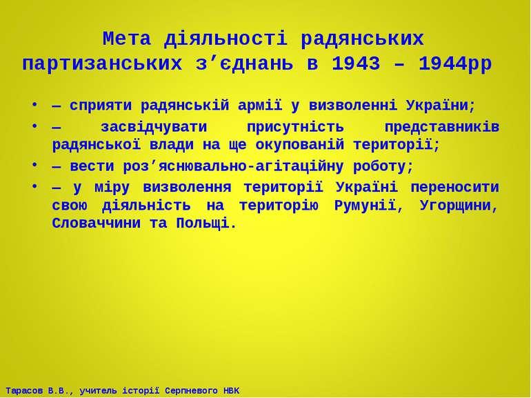 Мета діяльності радянських партизанських з'єднань в 1943 – 1944рр — сприяти р...