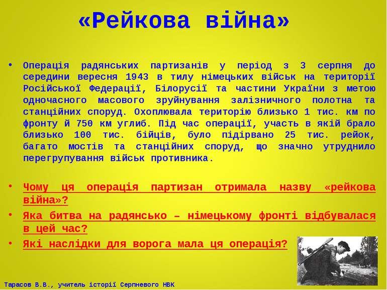«Рейкова війна» Операція радянських партизанів у період з 3 серпня до середин...