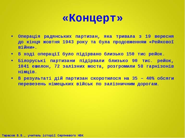 «Концерт» Операція радянських партизан, яка тривала з 19 вересня до кінця жов...
