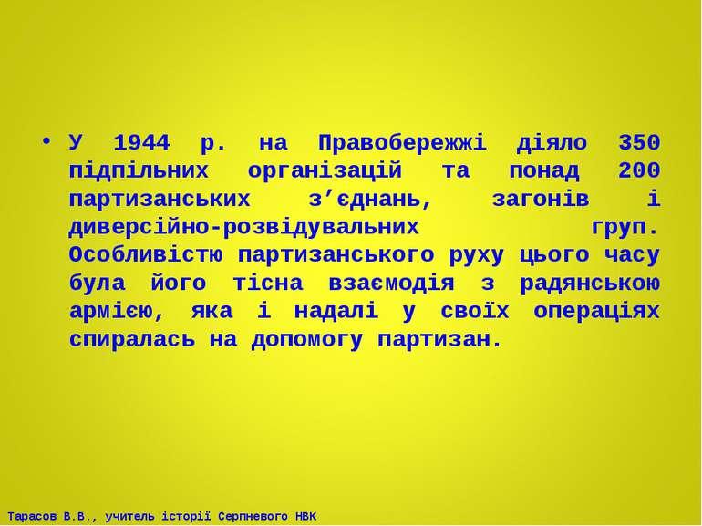 У 1944 р. на Правобережжі діяло 350 підпільних організацій та понад 200 парти...