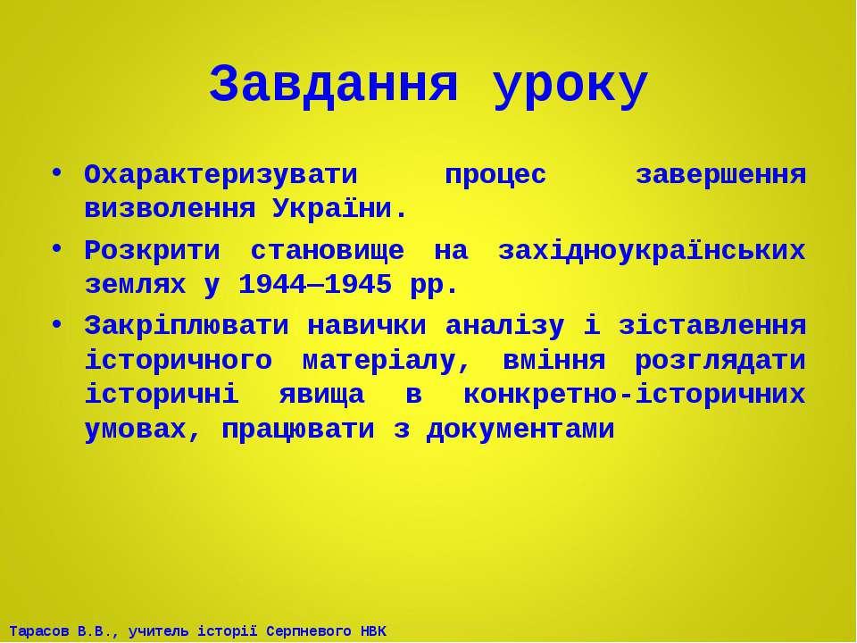 Завдання уроку Охарактеризувати процес завершення визволення України. Розкрит...