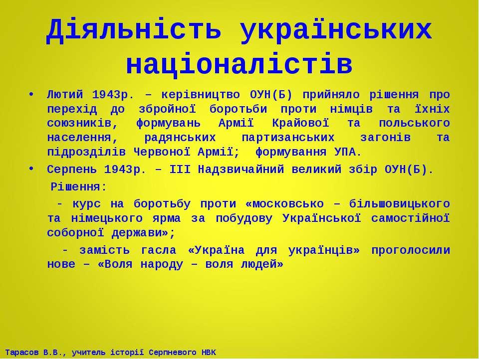 Діяльність українських націоналістів Лютий 1943р. – керівництво ОУН(Б) прийня...