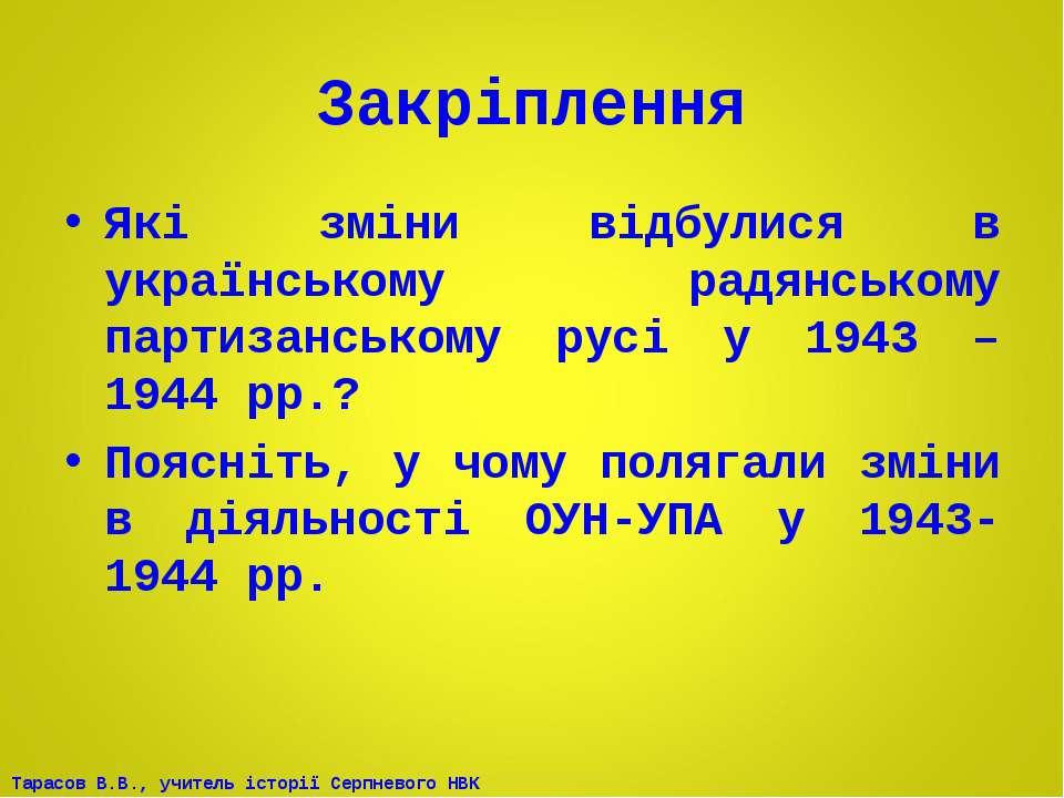 Закріплення Які зміни відбулися в українському радянському партизанському рус...