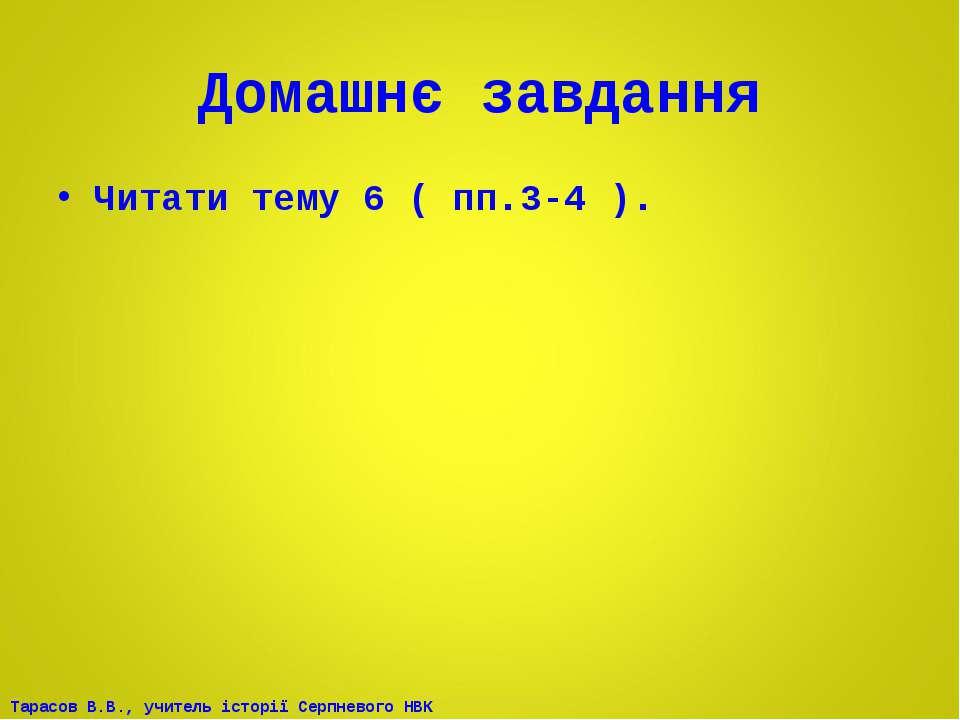 Домашнє завдання Читати тему 6 ( пп.3-4 ). Тарасов В.В., учитель історії Серп...