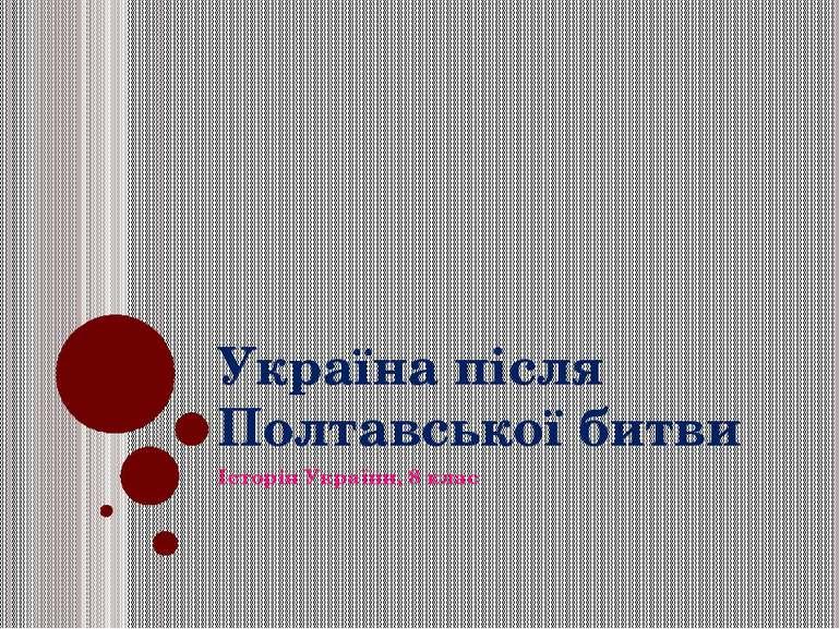 Україна після Полтавської битви Історія України, 8 клас