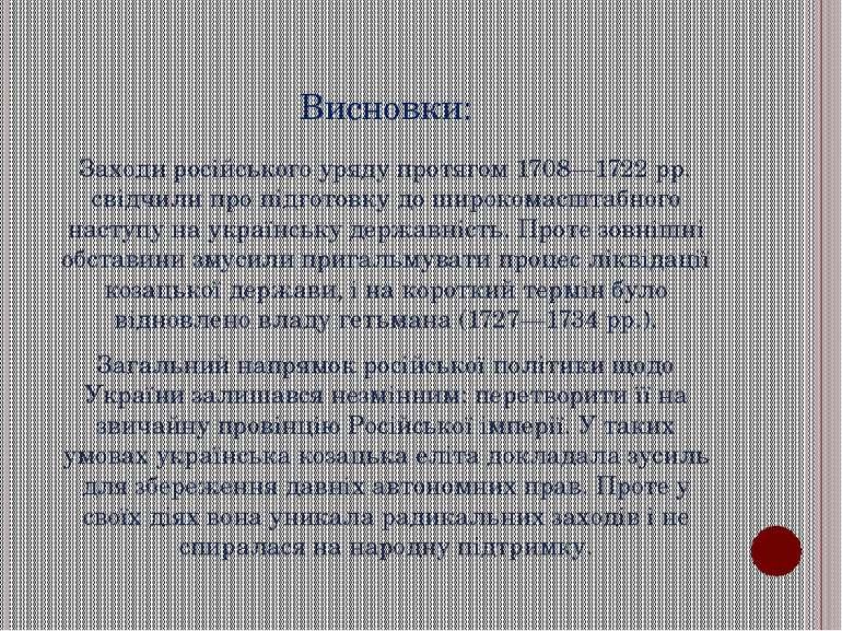 Висновки: Заходи російського уряду протягом 1708—1722 рр. свідчили про підгот...