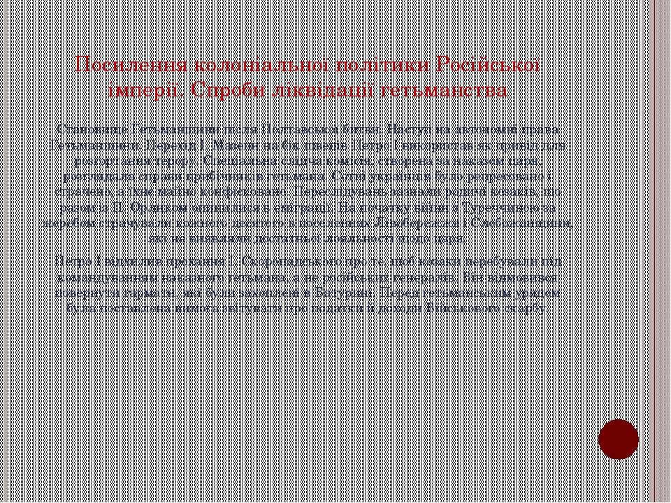 Посилення колоніальної політики Російської імперії. Спроби ліквідації гетьман...