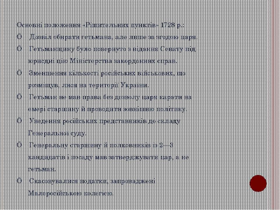 Основні положення «Рішительних пунктів» 1728 р.: ■ Дозвіл обирати гетьмана, а...