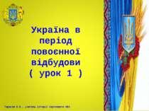 Україна в період повоєнної відбудови ( урок 1 ) Тарасов В.В., учитель історії...