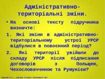 Адміністративно-територіальні зміни. На основі тексту підручника визначте: 1....