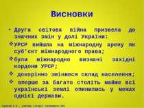 Висновки Друга світова війна призвела до значних змін у долі України: УРСР ви...