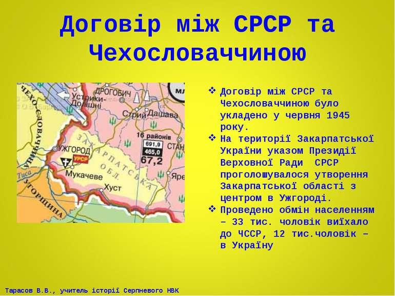 Договір між СРСР та Чехословаччиною Договір між СРСР та Чехословаччиною було ...