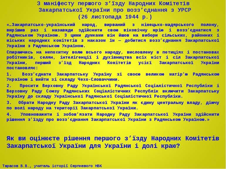 З маніфесту першого з'їзду Народних Комітетів Закарпатської України про возз'...