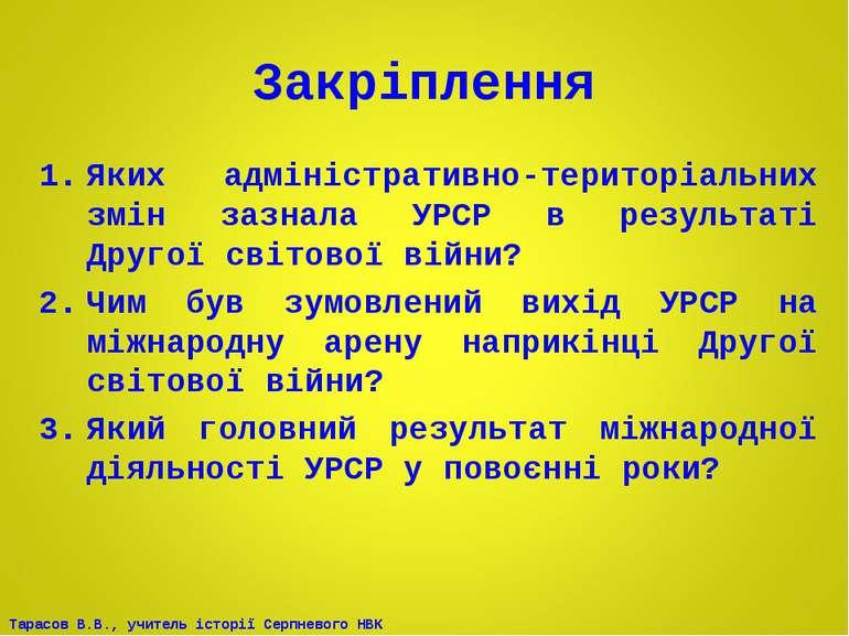 Закріплення Яких адміністративно-територіальних змін зазнала УРСР в результат...