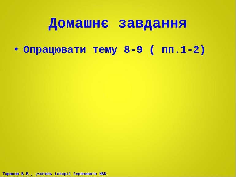 Домашнє завдання Опрацювати тему 8-9 ( пп.1-2) Тарасов В.В., учитель історії ...