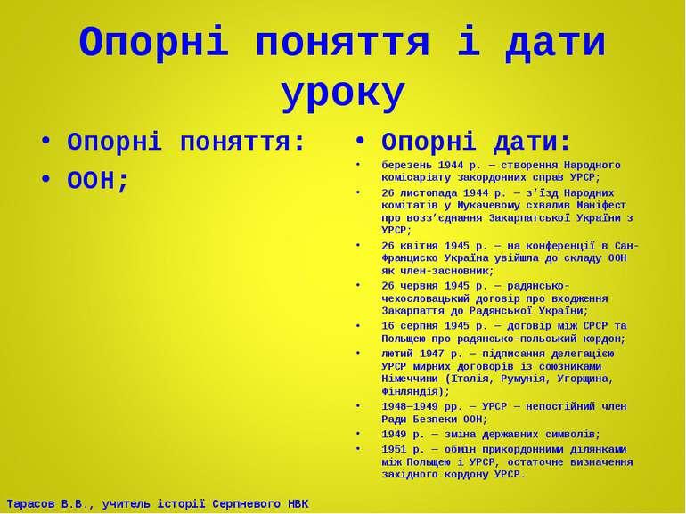 Опорні поняття і дати уроку Опорні поняття: ООН; Опорні дати: березень 1944 р...