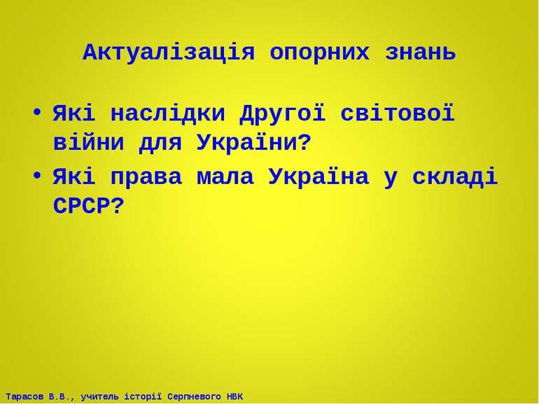 Актуалізація опорних знань Які наслідки Другої світової війни для України? Як...