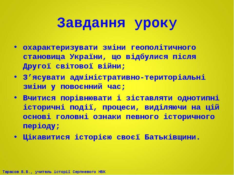 Завдання уроку охарактеризувати зміни геополітичного становища України, що ві...