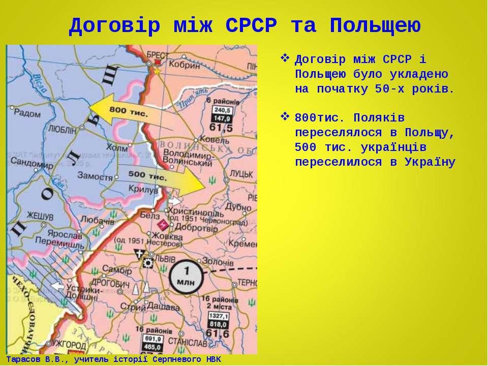 Договір між СРСР та Польщею Договір між СРСР і Польщею було укладено на почат...