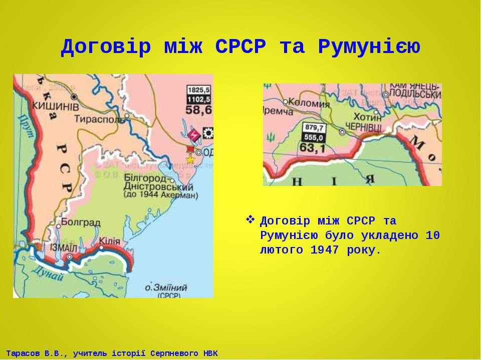 Договір між СРСР та Румунією Договір між СРСР та Румунією було укладено 10 лю...