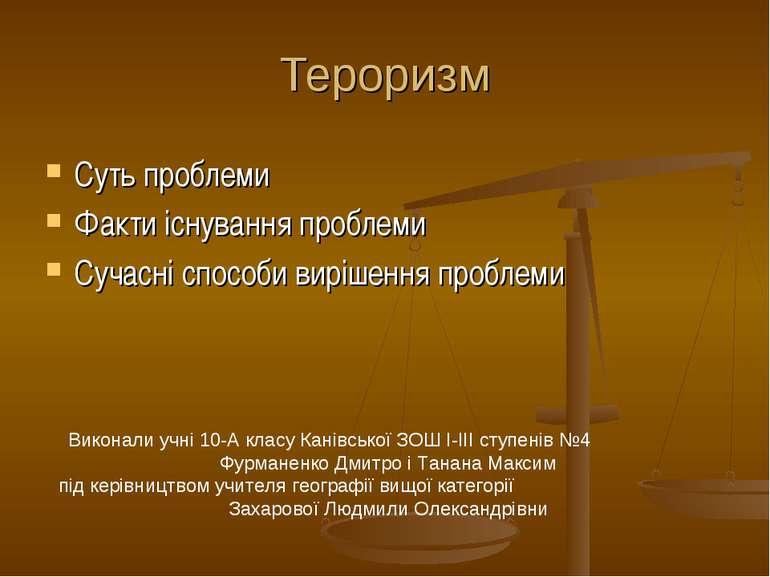 Тероризм Суть проблеми Факти існування проблеми Сучасні способи вирішення про...
