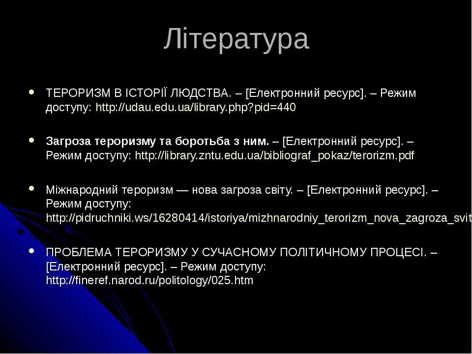 Література ТЕРОРИЗМ В ІСТОРІЇ ЛЮДСТВА. – [Електронний ресурс]. – Режим доступ...