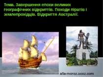 Тема. Завершення епохи великих географічних відкриттів. Походи піратів і земл...