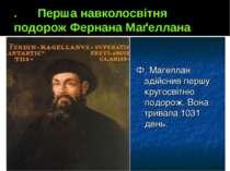 . Перша навколосвітня подорож Фернана Маґеллана