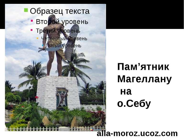Пам'ятник Магеллану на о.Себу alla-moroz.ucoz.com