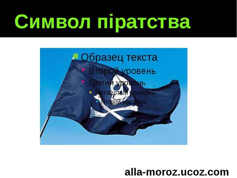 Символ піратства alla-moroz.ucoz.com