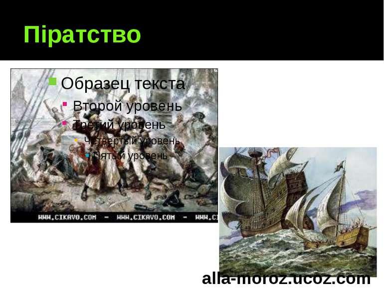 Піратство alla-moroz.ucoz.com