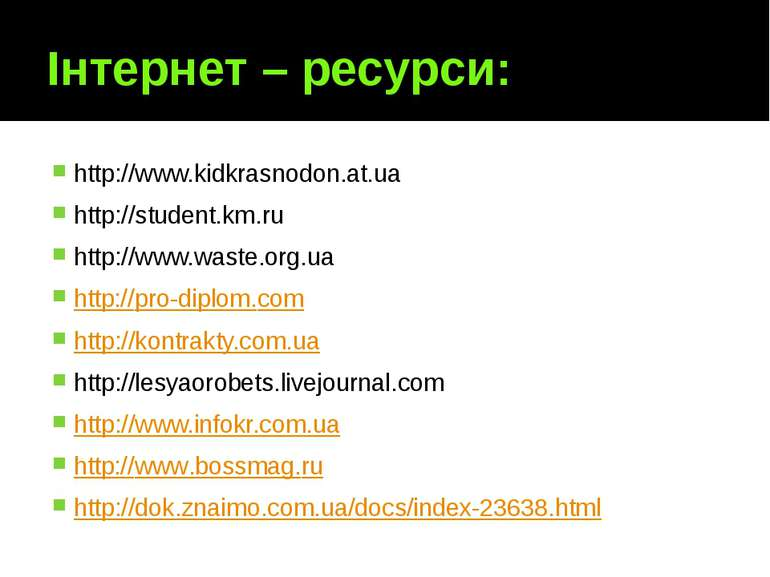 Інтернет – ресурси: http://www.kidkrasnodon.at.ua http://student.km.ru http:/...