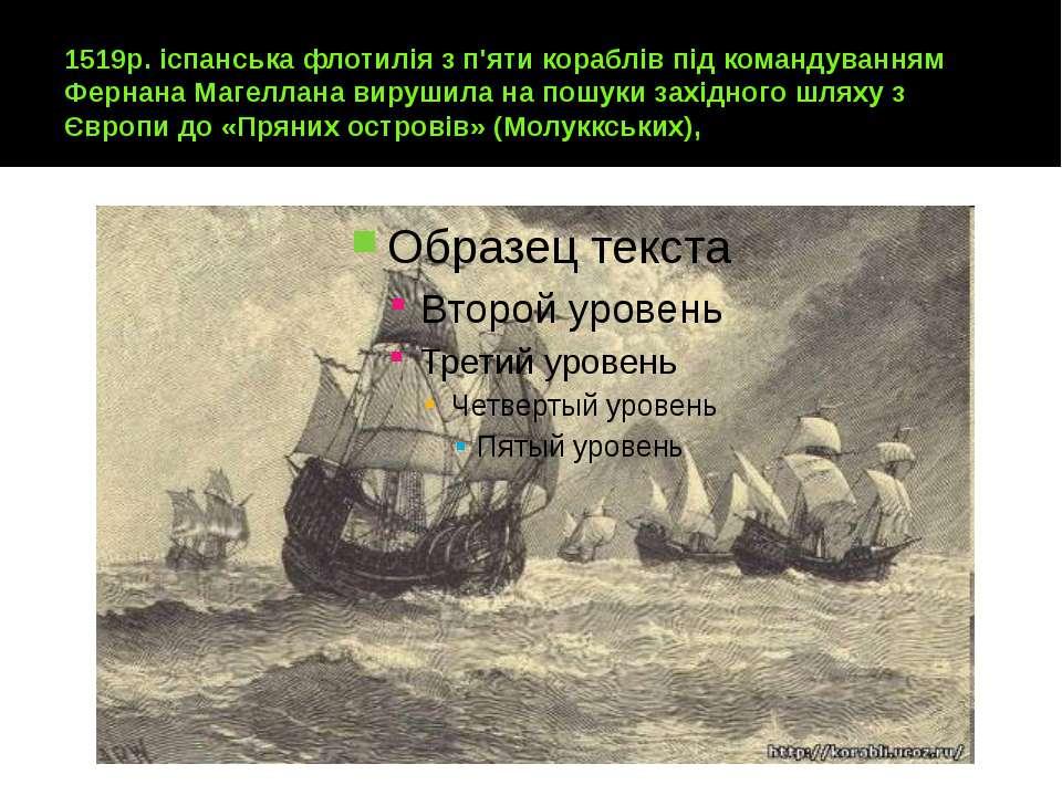 1519р. іспанська флотилія з п'яти кораблів під командуванням Фернана Магеллан...