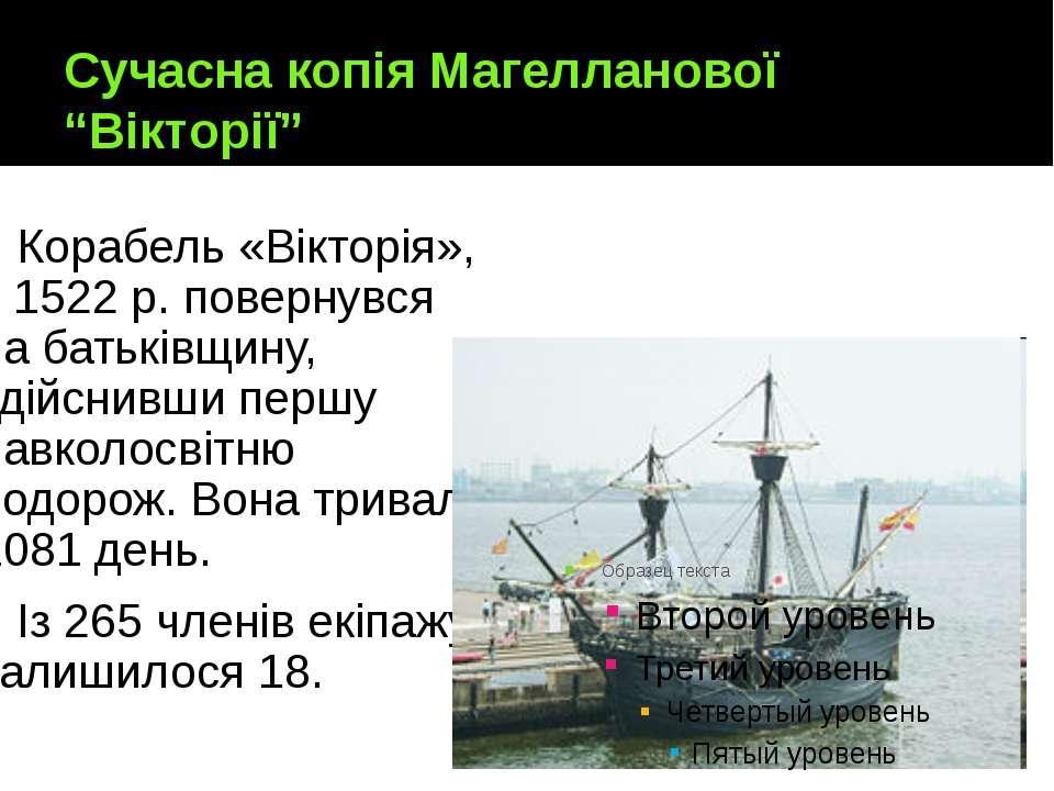 """Сучасна копія Магелланової """"Вікторії"""" Корабель «Вікторія», у 1522 р. повернув..."""