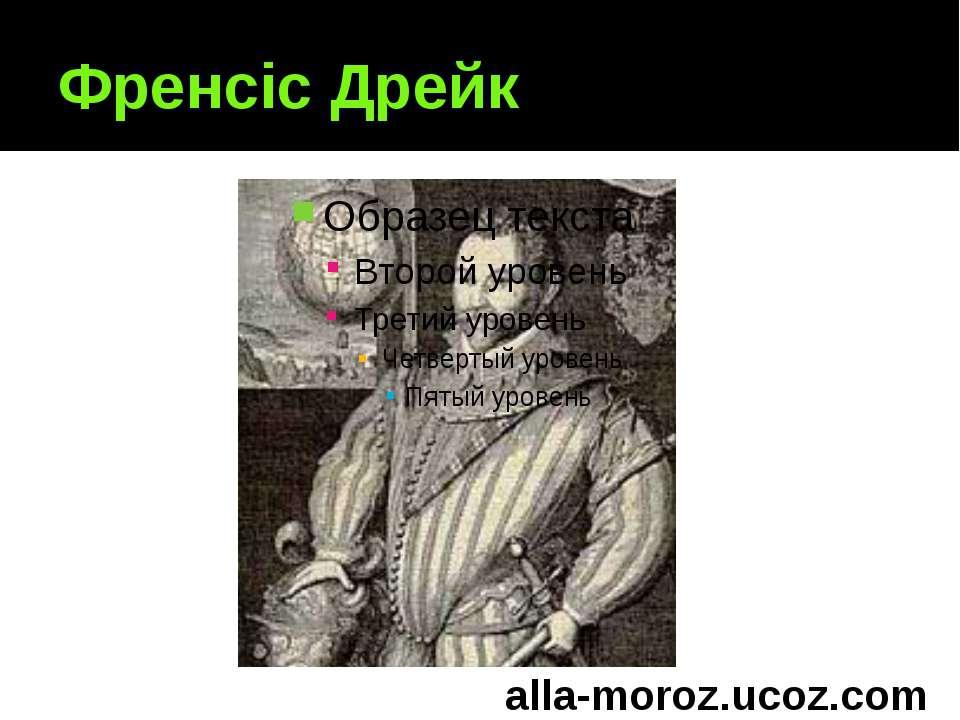 Френсіс Дрейк alla-moroz.ucoz.com