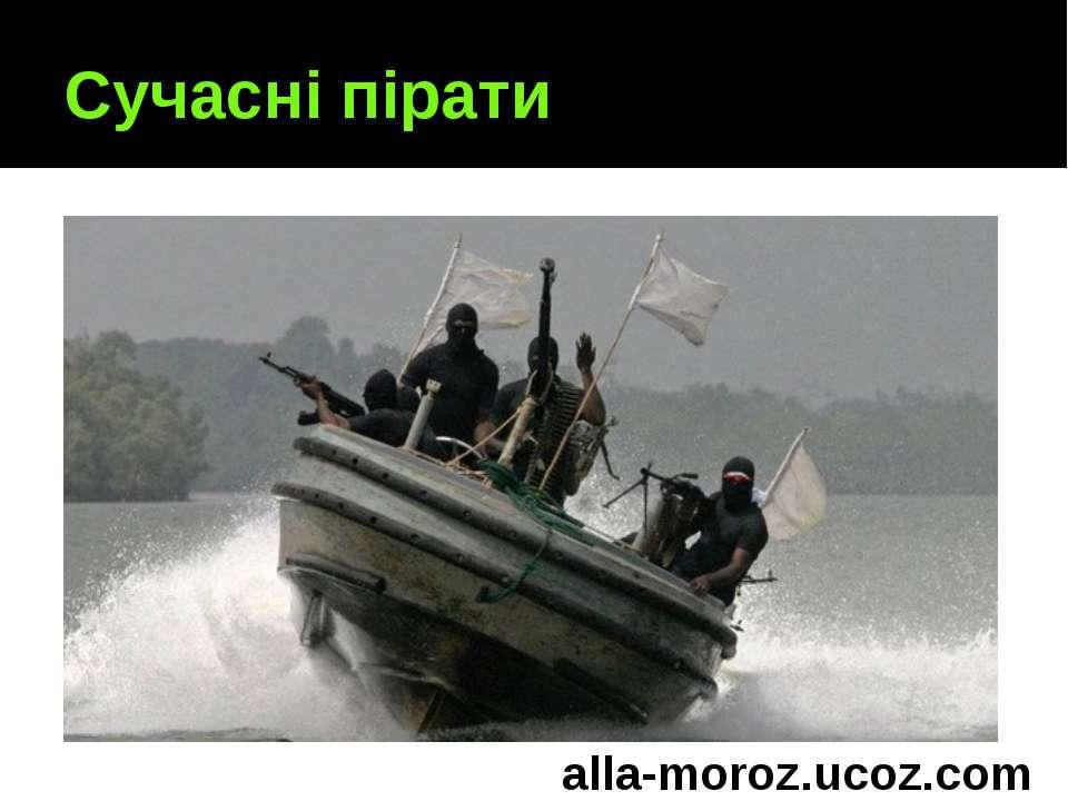 Сучасні пірати alla-moroz.ucoz.com