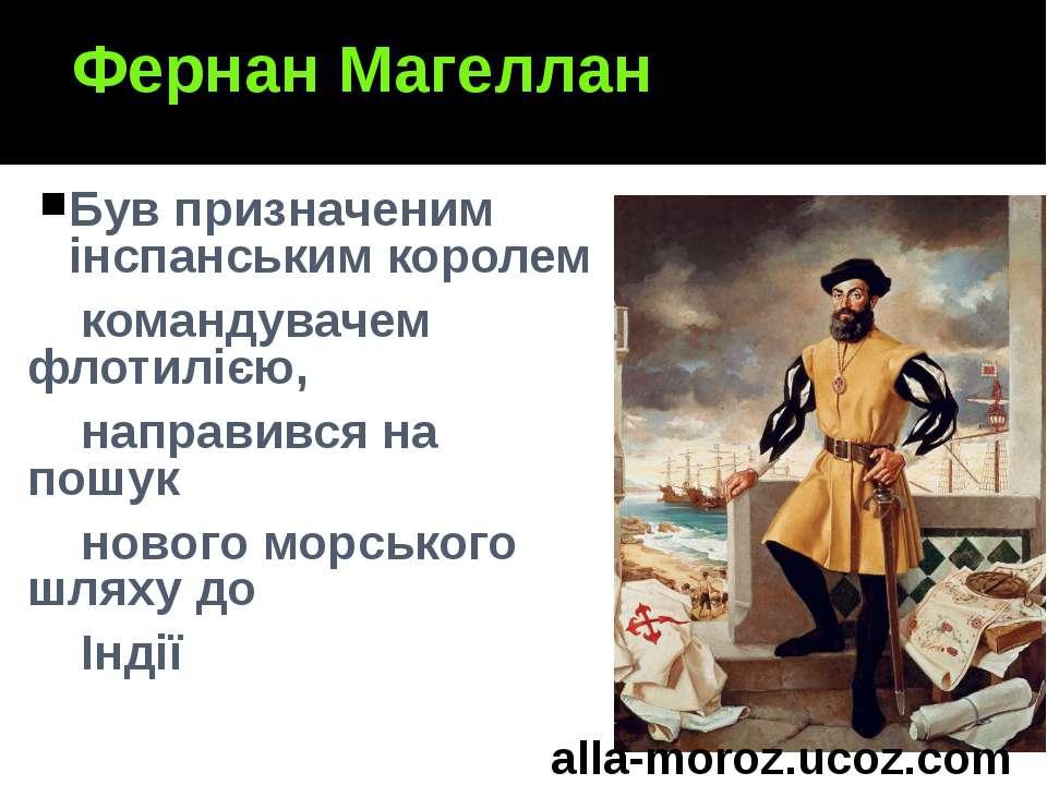 Фернан Магеллан Був призначеним інспанським королем командувачем флотилією, н...