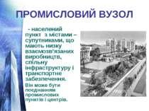 ПРОМИСЛОВИЙ ВУЗОЛ - населений пункт з містами – супутниками, що мають низку в...
