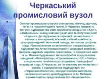 Черкаський промисловий вузол Основу промислового вузла становлять хімічна, ха...