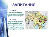 ЗАПИТАННЯ: І група В якій частині України розташовано найбільше промислових ц...
