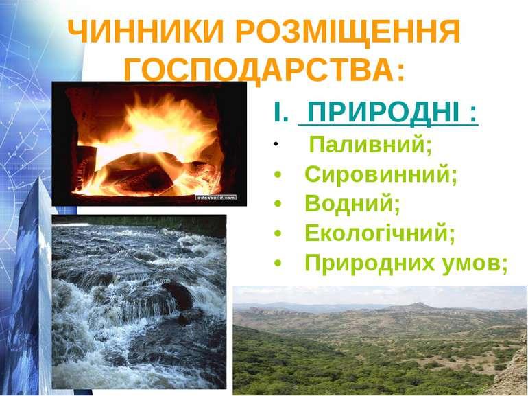ЧИННИКИ РОЗМІЩЕННЯ ГОСПОДАРСТВА: І. ПРИРОДНІ : Паливний; Сировинний; Водний; ...
