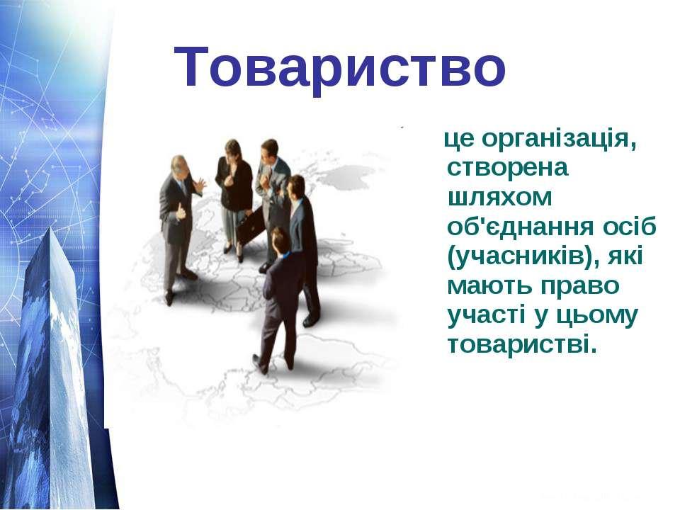 Товариство це організація, створена шляхом об'єднання осіб (учасників), які м...