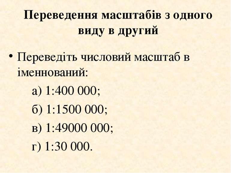 Переведення масштабів з одного виду в другий Переведіть числовий масштаб в ім...