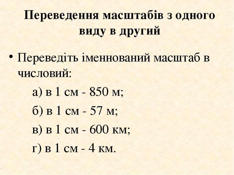 Переведення масштабів з одного виду в другий Переведіть іменнований масштаб в...