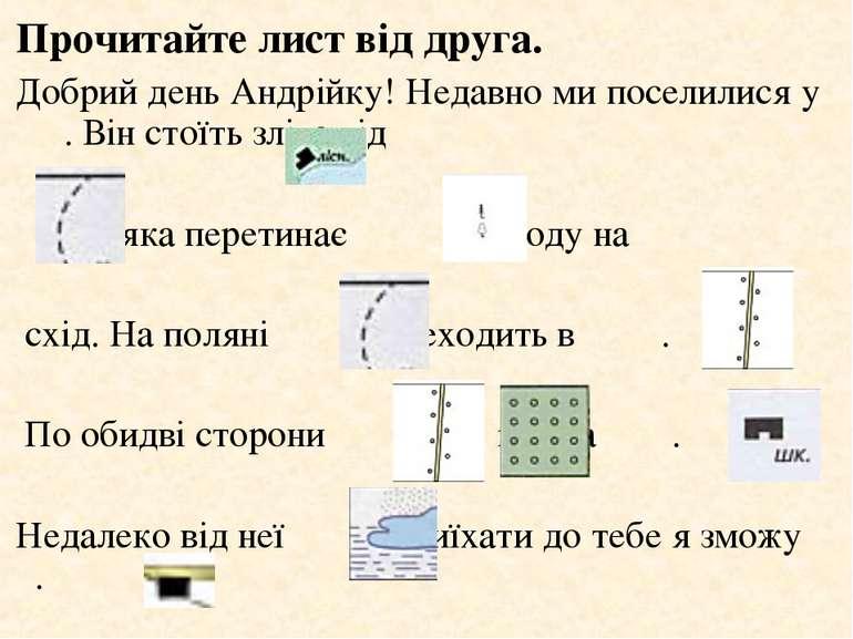 Прочитайте лист від друга. Добрий день Андрійку! Недавно ми поселилися у . Ві...