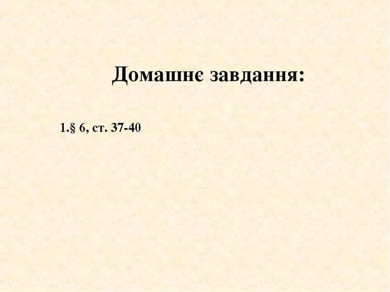 Домашнє завдання: § 6, ст. 37-40