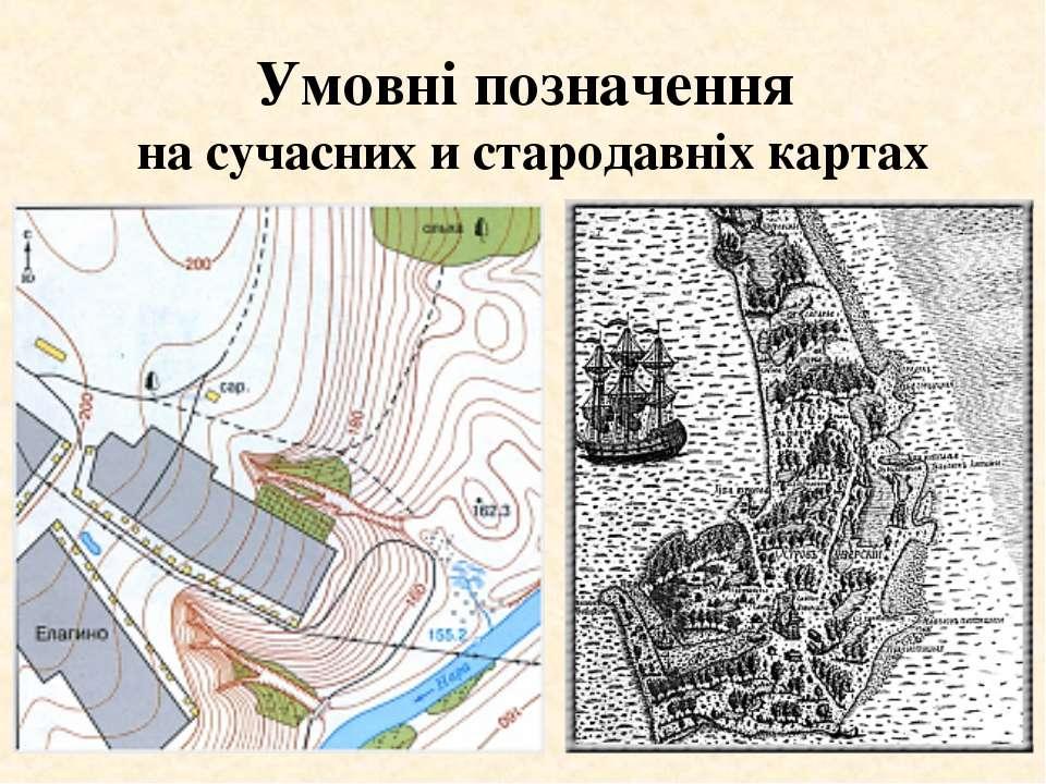 Умовні позначення на сучасних и стародавніх картах
